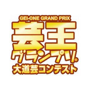 「芸王グランプリ 2017」の画像検索結果